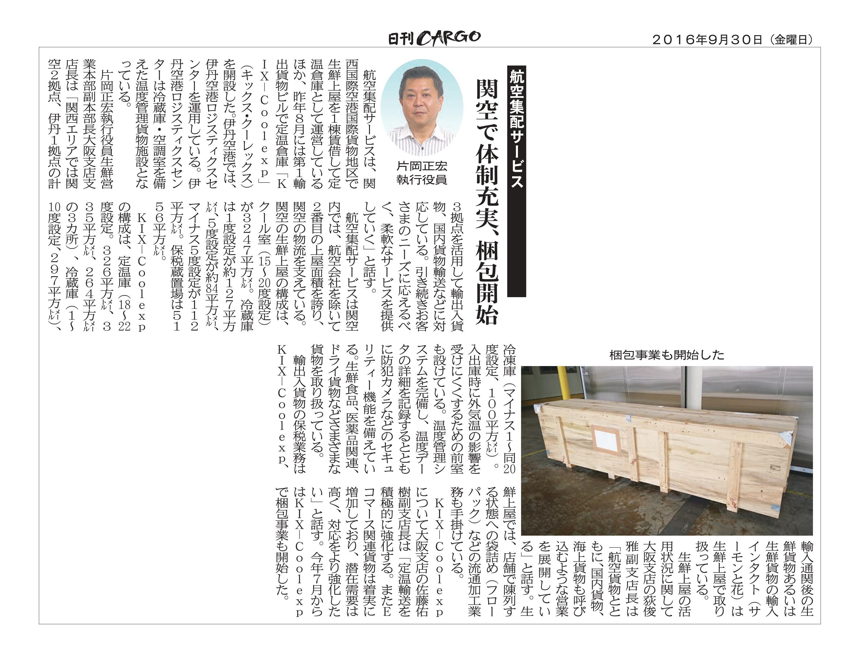 取材記事(20160930:大阪).jpg