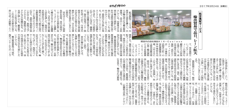 取材記事(20170324:KIX).jpg