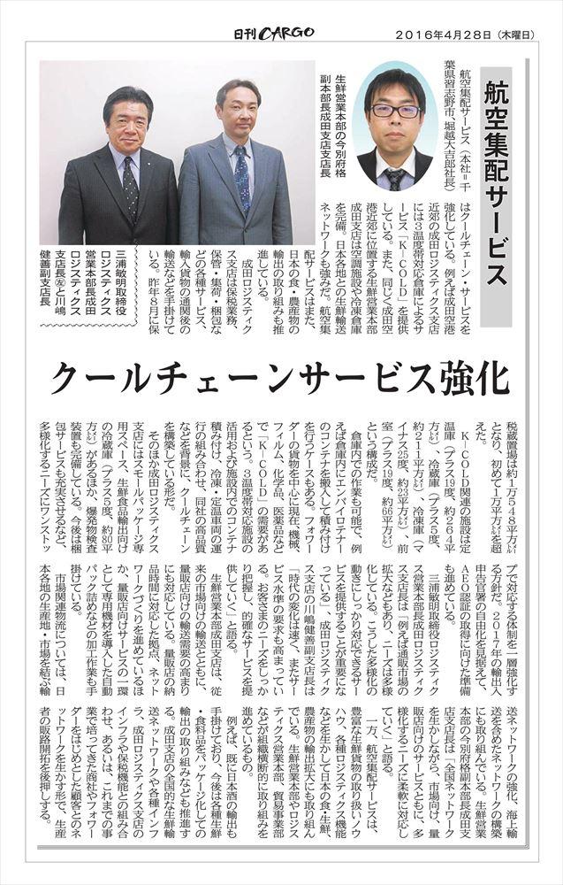 日刊CARGO 2016年4月28日