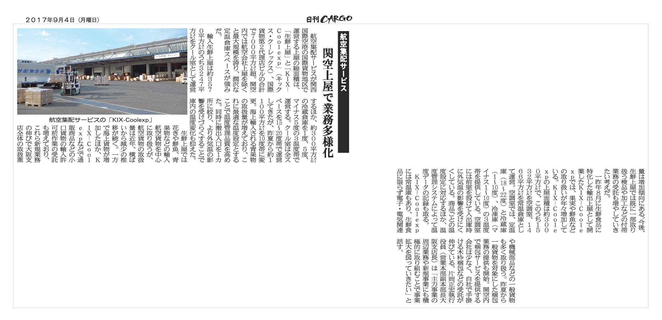 関西物流特集20170904.jpg