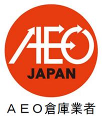 AEOシンボルマーク(倉庫業者).png