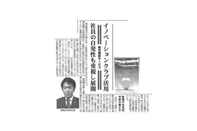 物流Weekly 2009年10月19日