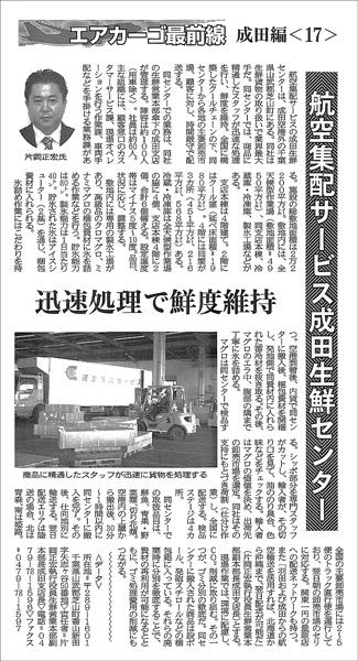 エアカーゴ最前線<成田編>航空集配サービス 成田生鮮センター 迅速処理で鮮度維持