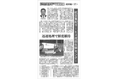 日刊CARGO 2009年10月9日