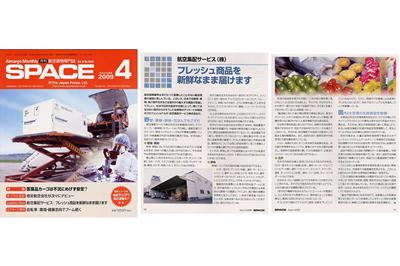 月刊SPACE 2009年4月号