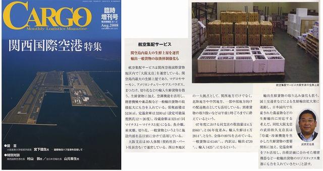 関空島最大の生鮮上屋を運営する輸出一般化貨物の取扱体制強化も