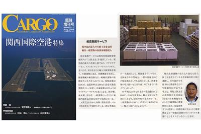 月刊CARGO 2008年8月号