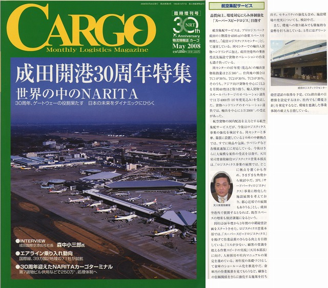 月刊CARGO 2008年5月号