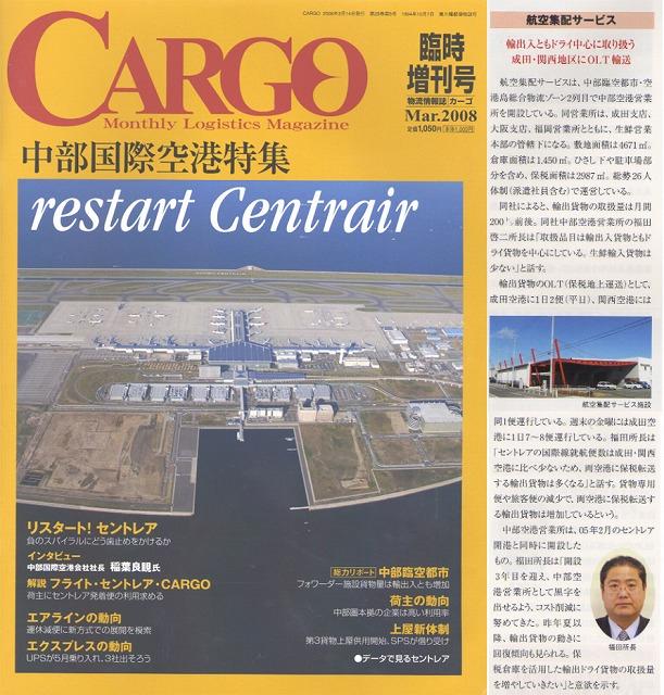 月刊CARGO 2008年3月号