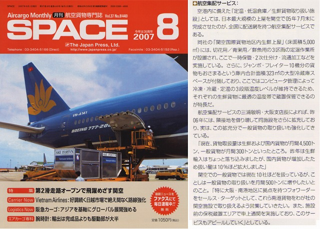 月刊SPACE 2007年8月号