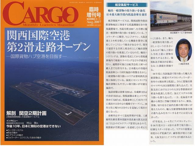 月刊CARGO 2007年8月号