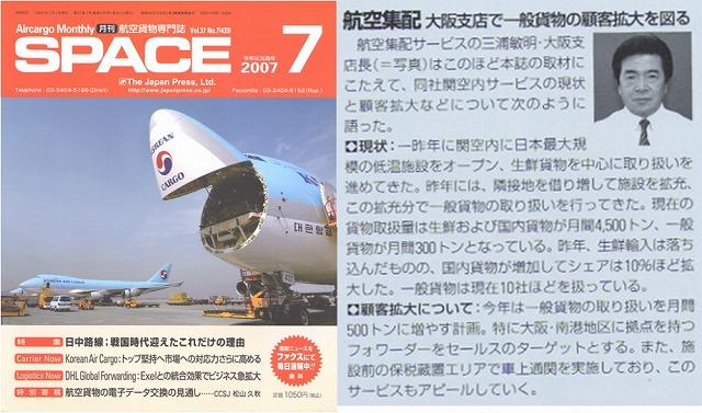 月刊SPACE 2007年7月号
