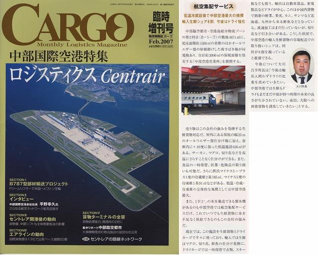 月刊CARGO 2007年2月号