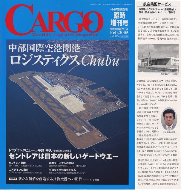 月刊CARGO 2005年2月号